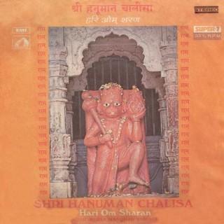 Hari Om Sharan - Shri Hanuman Chalisa - S/7LPE 4010 - Cover Reprinted - Super 7