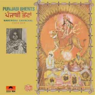 Narendra Chanchal – Punjabi Geet – 2221 904 - Cover Reprinted - EP Record