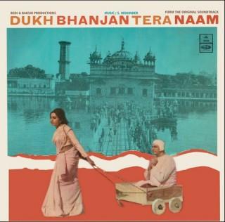 Dukh Bhanjan Tera Naam - MOCE 4151 - Cover Reprinted - LP Record