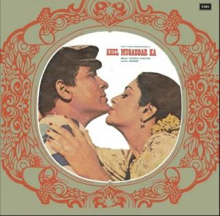 Khel Muqaddar Ka With Dialogues - ECLP 5715 - Cover Reprinted - LP Record