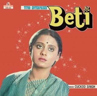 Beti - 2392 354 - Cover Reprinted - LP Record