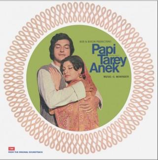 Papi Tarey Anek - ECLP 8901 - (Condition 90-95%) - Cover Reprinted - LP Record