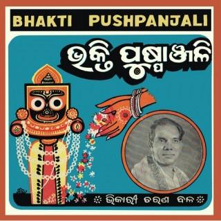 Bhakti Pushpanhali – Bhikari Bal  - 2622 7046 - (Condition - 80-85%) - Cover Reprinted - LP Record