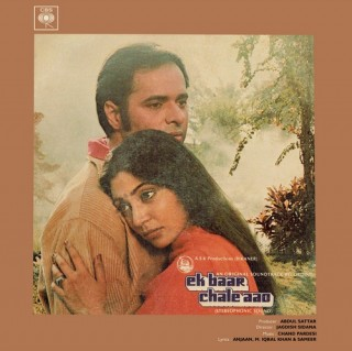 Ek Baar Chale Aao - IND 1002 - (Condition 75-80%) - Cover Reprinted - LP Record