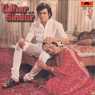 Udhar Ka sindur - 2221 231 - (Condition 80-85%) - Cover Reprinted - EP Record
